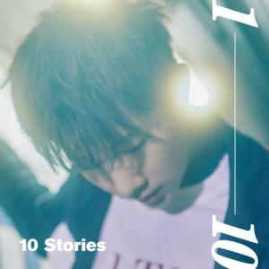 金聖圭(Infinite)的專輯1st Album '10 Stories'