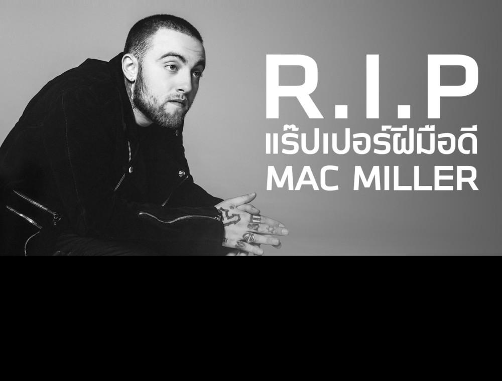 R.I.P. แร๊ปเปอร์ฝีมือดี Mac Miller