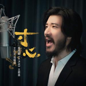 王力宏的專輯《寸心》 (王力宏獨唱版)