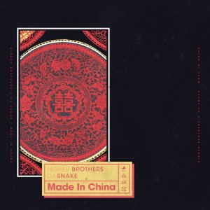 Higher Brothers的專輯Made In China (Special Edition)