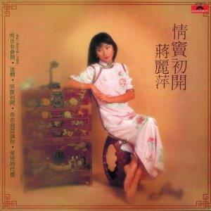 收聽蔣麗萍的明日有會期歌詞歌曲