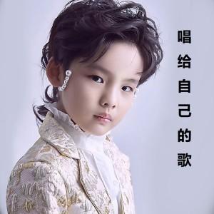 徐天佑的專輯唱給自己的歌