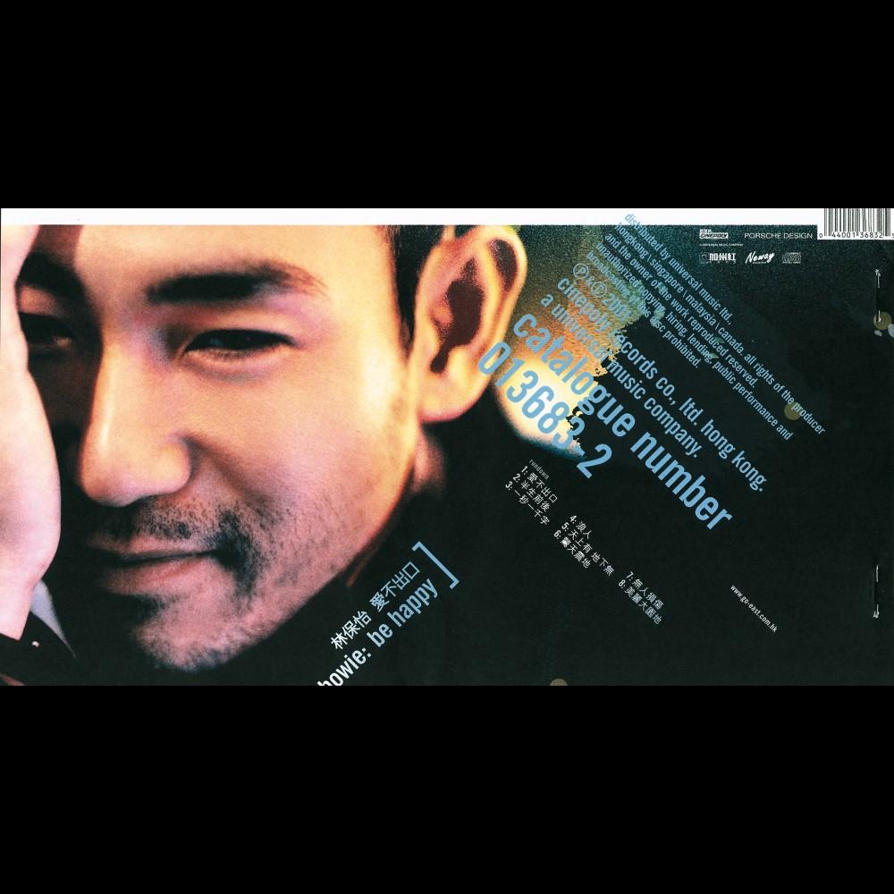 Ai Bu Chu Kou 2001 林保怡