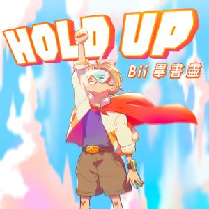 畢書盡的專輯Hold Up