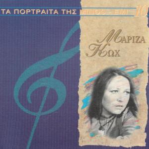 Album Ta Megala Portreta Tis Minos EMI from Mariza Koh