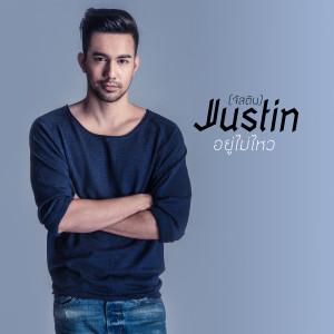 อัลบัม อยู่ไม่ไหว - Single ศิลปิน Justin Pongumpai