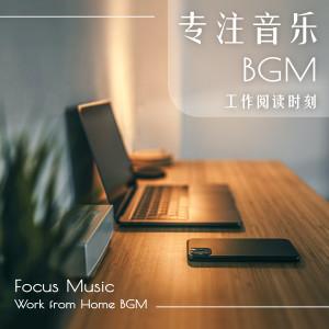 貴族音樂心靈的專輯專注音樂BGM‧工作閲讀時刻