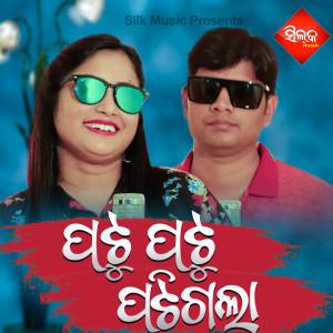 Album Patu Patu Patigala from Mukesh