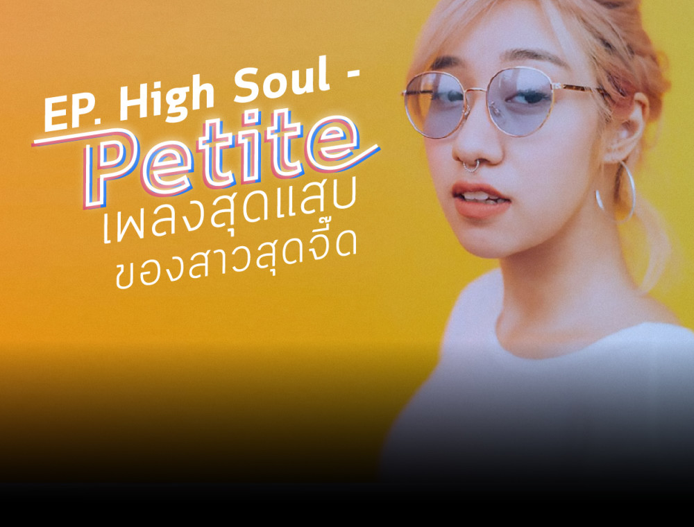 High Soul อัลบั้มอีพีเปิดตัว Petite สาวสุดจี๊ด
