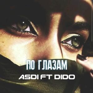 Album По глазам from Dido