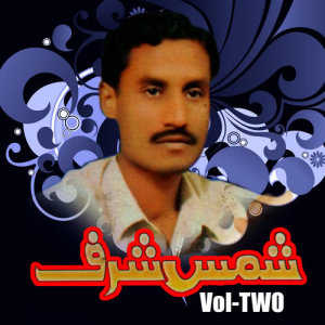 Album Shams Sharf - Bare Kismat Chukunt, Vol. 2 from Shams Sharf