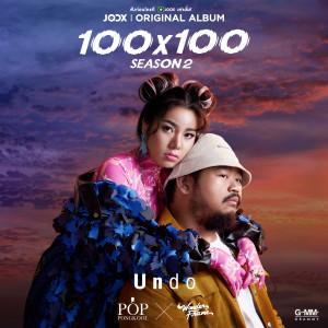 Undo [JOOX Original] ป๊อบ ปองกูล, WONDERFRAME