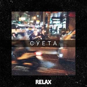 Relax的專輯Суета