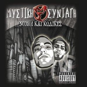 Album Nomoi kai kodikes from Mystiki Syntagi