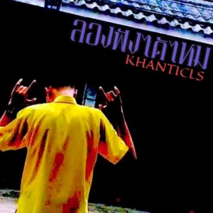 Album ลองฟังได้ไหม from Khanticls