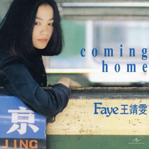 王菲的專輯Coming Home
