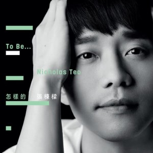 Album To be… Nicholas Teo from 张栋梁