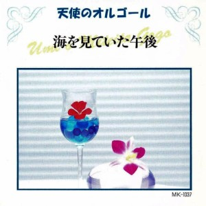 Angel's Music Box的專輯Umi O Miteita Gogo