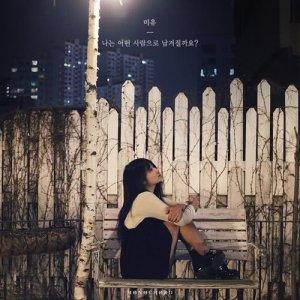 收聽Mi-Yu的How Will I Be Remembered?歌詞歌曲