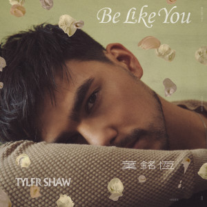 Tyler Shaw的專輯Be Like You