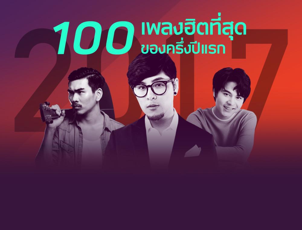 JOOX เผย! 100 เพลงที่ถูกฟังมากที่สุดของครึ่งปี 2017 เช็กด่วน