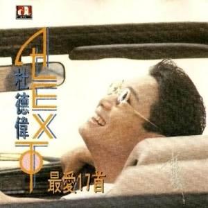 Album Du De Wei Zui Ai 17 Shou from 杜德伟