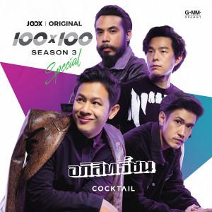 ดาวน์โหลดและฟังเพลง อภิสิทธิ์ชน [JOOX Original] พร้อมเนื้อเพลงจาก Cocktail