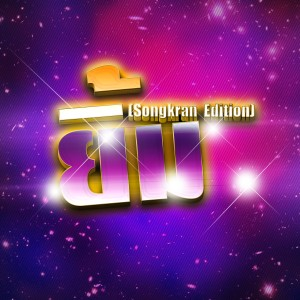 อัลบัม ยิ้ม (Songkran Edition) ศิลปิน LEGENDBOY