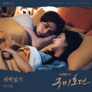 TALE OF THE NINE TAILED (Original Television Soundtrack), Pt. 4 dari Yang Da Il