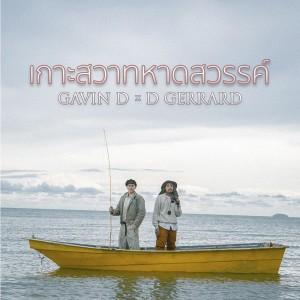 อัลบัม เกาะสวาทหาดสวรรค์ (Feat.D Gerrard) ศิลปิน Gavin D