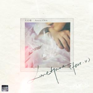 尤長靖的專輯Lovehate (feat.u)