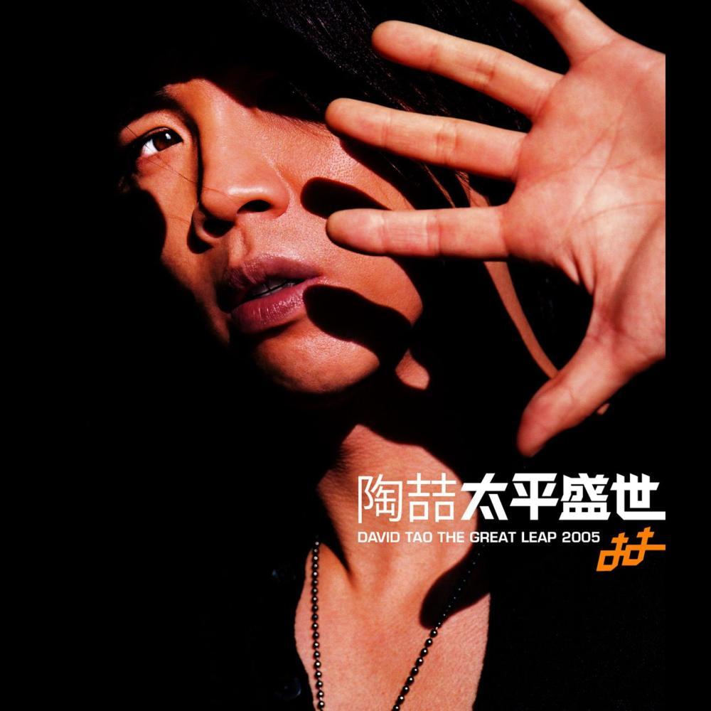 Ghost 2005 陶喆