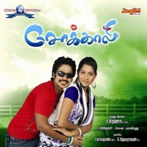 Listen to Kammakari Orathula song with lyrics from Chitra