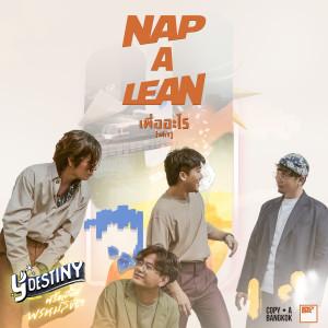 อัลบัม เพื่ออะไร (From Y Destiny Series) ศิลปิน NAP A LEAN