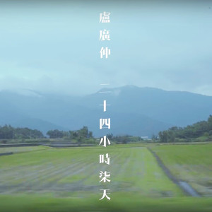 盧廣仲的專輯二十四小時柒天