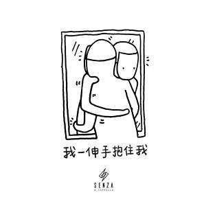 SENZA A Cappella的專輯我一伸手抱住我