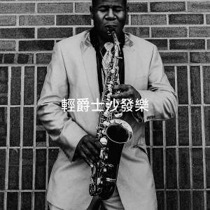 Album 轻爵士沙发乐 from Relaxing Jazz Music
