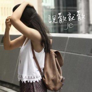 收聽JC 陳詠桐的説散就散歌詞歌曲