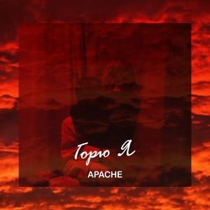 Album Горю я from Apache