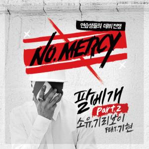 อัลบั้ม NO.MERCY Part.2