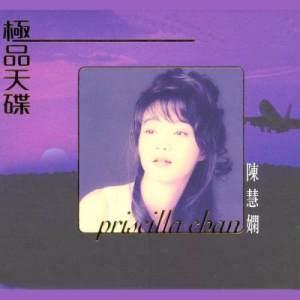 陳慧嫻的專輯極品天碟 陳慧嫻