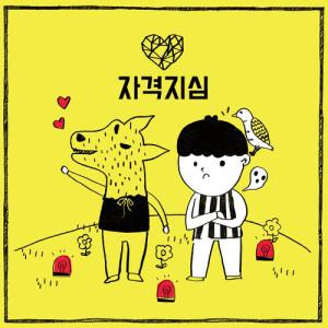 收聽朴經 (Block B)的Inferiority Complex歌詞歌曲