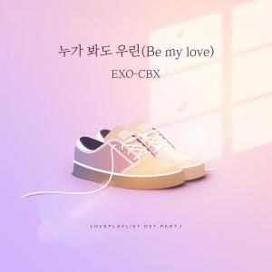 EXO-CBX的專輯LOVE PLAYLIST 4 Part.1
