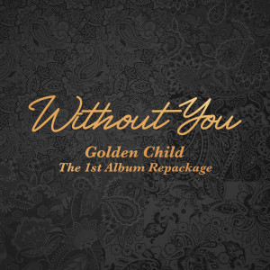 Golden Child的專輯Golden Child 1st Album Repackage [Without You]