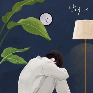 김재환的專輯Goodbye