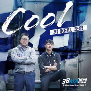 """COOL (From """"taxteam38""""), Pt. 2 dari 도영"""