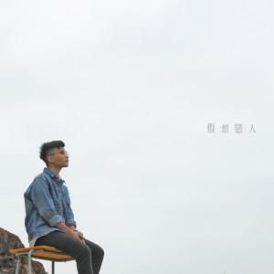 Boyz Reborn的專輯假想戀人 (鋼琴版)