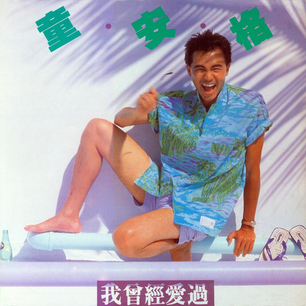 Bu Shi Pu Tong De Ben 1986 童安格