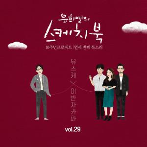 [Vol.29] You Hee yul's Sketchbook 10th Anniversary Project : 13th Voice 'Sketchbook X  URBAN ZAKAPA' dari Urban Zakapa