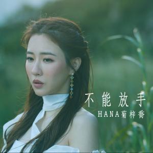 HANA 菊梓喬的專輯不能放手 (電視劇《使徒行者3》片尾曲)